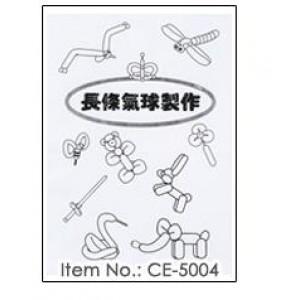 長條氣球製作 (38款)  , CE-5004