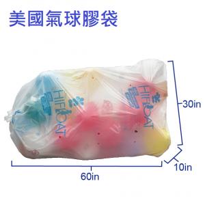 美國氣球膠袋 , QA80442