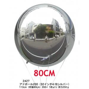 """SAG - Silver 4/B Balloon 31"""" (80cm) For Helium , **SAG-F2427"""