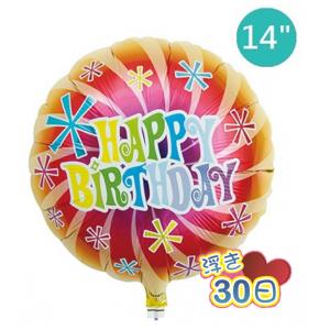 "ibrex 14"" Happy Birthday Swirl , TKF14RI313510 <Helium #B>"