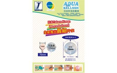 Takara Kosan 70mm 最新型號 Aqua Balloon